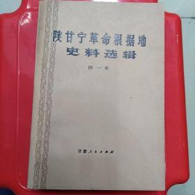 陕甘宁革命根据地史料选辑(第一辑)