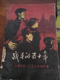 战斗的五十年:上海卷烟一厂工人斗争史话 [范一辛装帧,插图20幅精美]