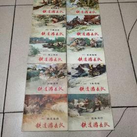 铁道游击队 连环画 10册全套 1978年第2版