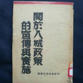 1949年4月1版印3000册《关于入城政策的宣传与实施》   [柜4-2-3]