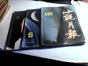 小说月报1995年(第3.5.12期)共3本合售