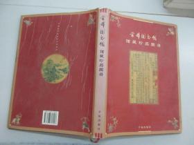 16开精装版 首都图书馆馆藏珍品图录(精装带书衣) 2001年学院出版