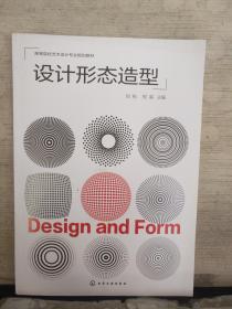 设计形态造型