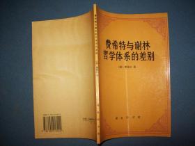 费希特与谢林哲学体系的差别-94年一版一印