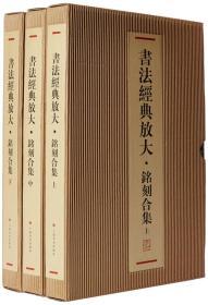 书法经典放大---铭刻合集(共上、中、下三函46册)