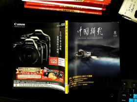 中国摄影  2014.8