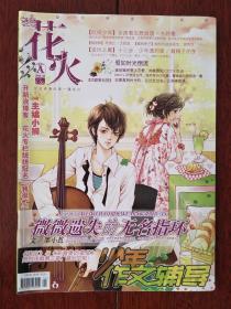 少年作文辅导〈花火〉2009年6月