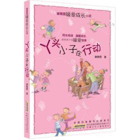 谢倩霓成长小说系列——丫头小子在行动