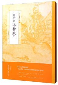 顾恺之洛神赋图 中国绘画名品1