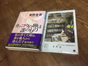 日文原版:《カッコウの卵は谁のもの》   东野圭吾   【存于溪木素年书店】