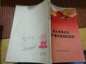 陈永贵等同志谈大寨和昔阳的经验