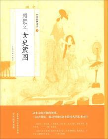 顾恺之女史箴图 中国绘画名品2