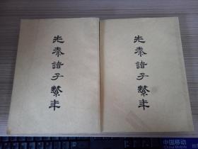 1956年香港大学增订本《先秦诸子系年》两册全
