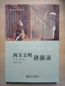 西方文明讲演录:第二版
