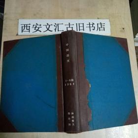 中国语文 1964全年1-6期 (精装 馆藏合订 双月刊 )