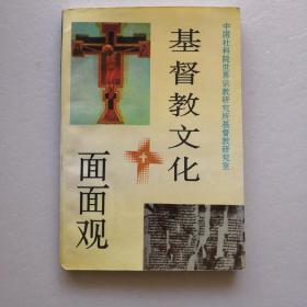 基督教文化面面观。