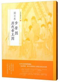 阎立本步辇图阎立本历代帝王图 中国绘画名品4