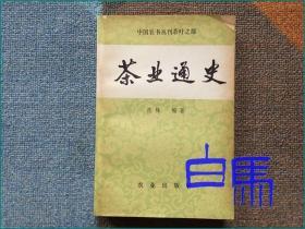 茶业通史 中国农书丛刊茶叶之部  1984年初版
