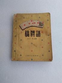 桥牌谱 1956年一版一印