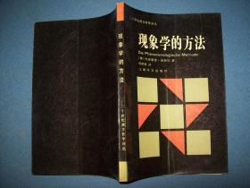 现象学的方法-94年一版一印