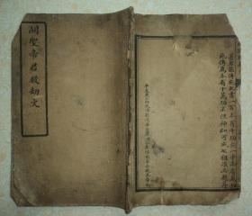 民国线装石印、【关圣帝君救劫文】、内容完整、版画漂亮