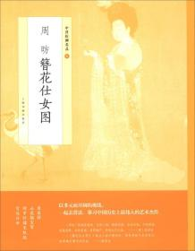 周昉簪花仕女图 中国绘画名品8
