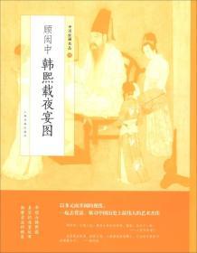 顾闳中韩熙载夜宴图 中国绘画名品12