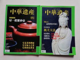 中华遗产2009年4月号、5月号(两册合售)