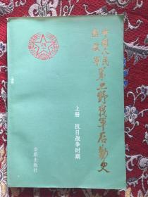 中国人民解放军 第二野战军后勤史 上册