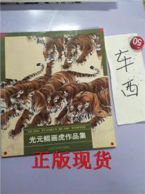光元鲲画虎作品集