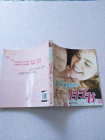 我最想要的月子书【实物图片】