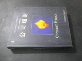 公司理财(英文版原书第6版)