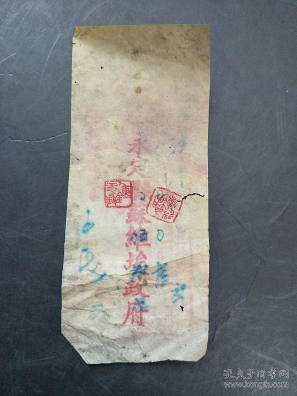 永定县苏维埃政府-宣传画报老票证-革命烈士遗物-红色怀旧收藏
