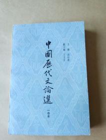 中国历代文论选一卷本
