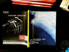 中国摄影  2014.12