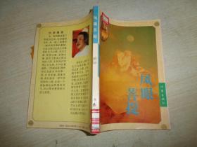 凤眼菩 提--作家出版社