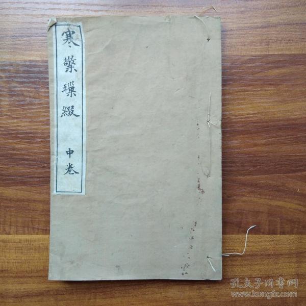 日文原版书  《寒檠璅缀》中卷