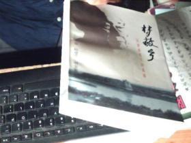 梦故乡-汪曾祺笔下的高邮  主编签名       3F