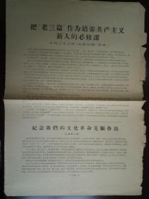 【文革精品大字报布告通告】在毛主席思想的大路上前进 +纪念我们的文化革命先驱鲁迅+把老三篇作为培养共产主义新人的必修课 3篇2张   大8开  见图