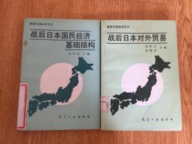 《战后日本丛书》3.战后日本国民经济基础结构,6.战后日本对外贸易 两册合售