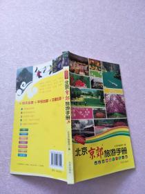 北京京郊旅游手册(2009版)【实物图片】