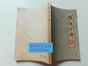 经络十讲  上海人民出版社  中医类