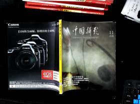 中国摄影  2014.11