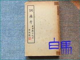 饶宗颐 词籍考 1963年初版
