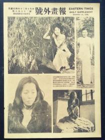 民国24年12月19日《号外画报》首都名闺卡慎德,立达学园王爱珠,苏州名暖吕慧芬