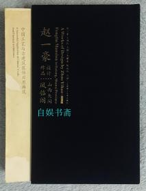 赵一豪设计作品-山西大同凤临阁(布面精装)
