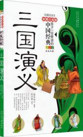 孩子一定要读的中国经典名著:三国演义(彩图注音版·拓展阅读本)