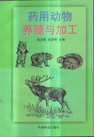 药用动物养殖与加工