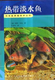 热带淡水鱼