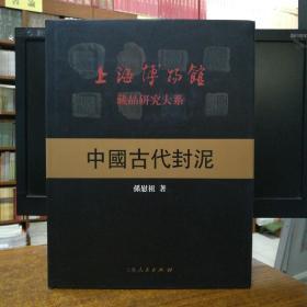 上海博物馆藏品研究大系中国古代封泥
